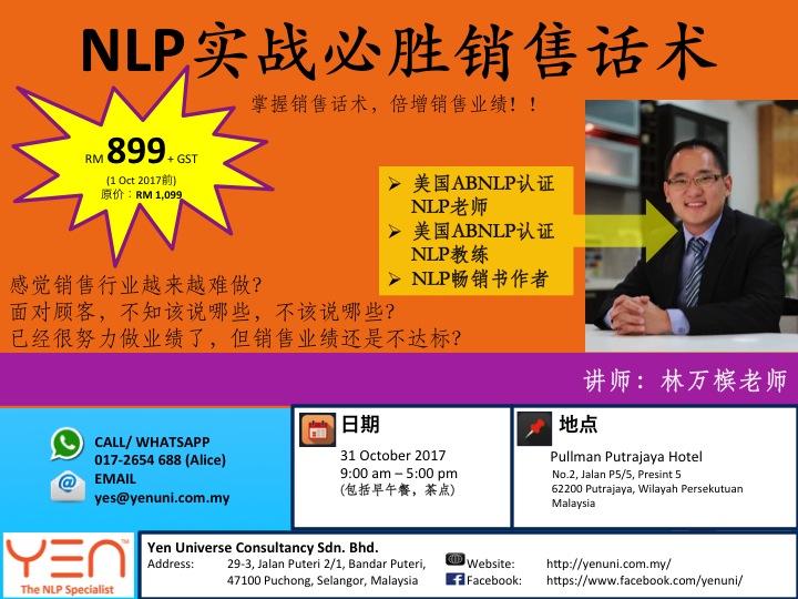 NLP实战必胜销售话术传单
